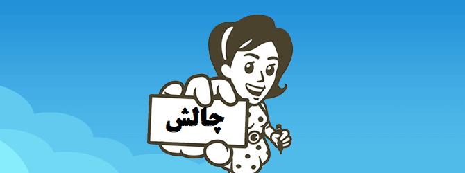 کانال مسابقه تلگرام