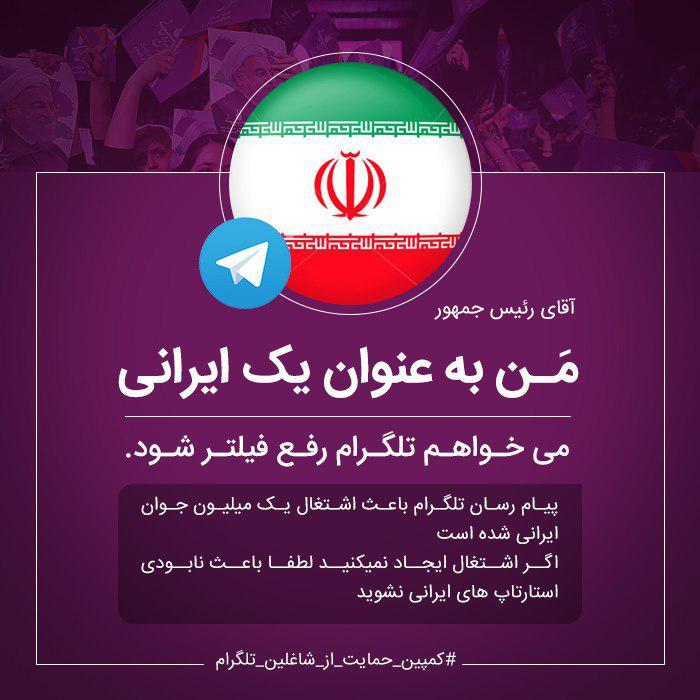 کمپین حمایت از شاغلین تلگرامی