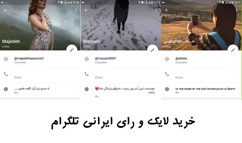 لایک و رای ایرانی