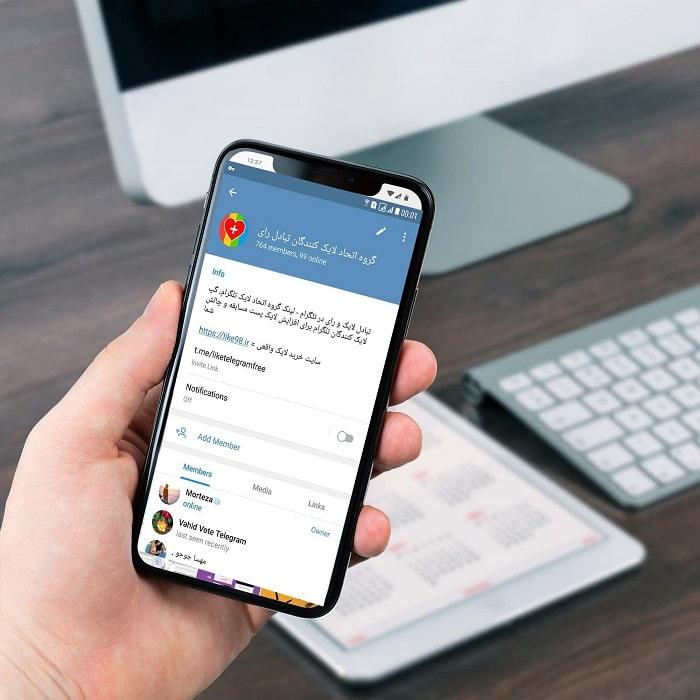 گروه لایک کنندگان تلگرام