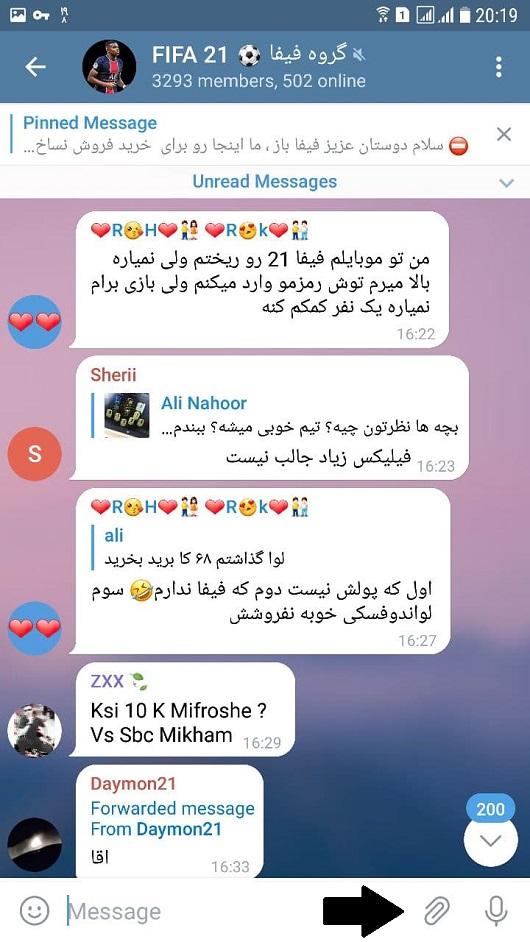 علامت سنجاق تلگرام