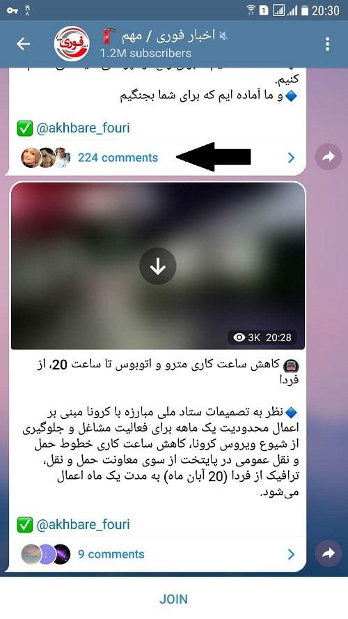 نحوه کامنت گذاشتن زیر عکس در تلگرام